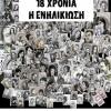 Tsiri Band και incirrina live στο ΕΜΠΡΟΣ
