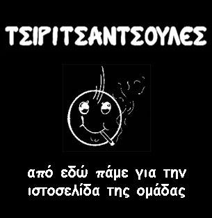 tsiritsantsoules.gr