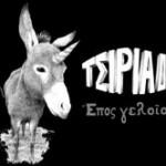 TSIRIADA