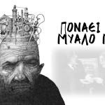 PONAEI TO MYALO MOY